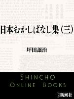 日本むかしばなし集(三)(新潮文庫)