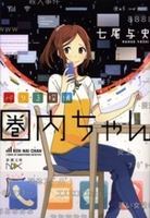 バリ3探偵 圏内ちゃん(新潮文庫)
