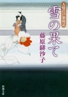 雪の果て―人情江戸彩時記―(新潮文庫)