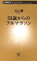 55歳からのフルマラソン(新潮新書)