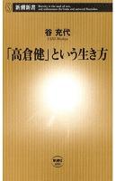 「高倉健」という生き方(新潮新書)