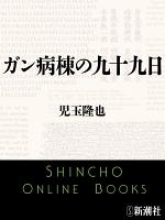 ガン病棟の九十九日(新潮文庫)