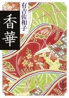 香華(新潮文庫)