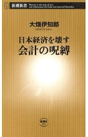 日本経済を壊す 会計の呪縛(新潮新書)