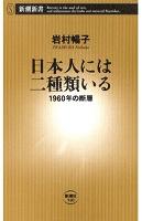 日本人には二種類いる―1960年の断層―(新潮新書)