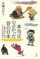 本当はひどかった昔の日本―古典文学で知るしたたかな日本人―
