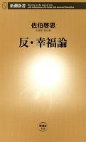反・幸福論(新潮新書)