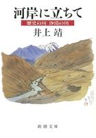 河岸に立ちて―歴史の川 沙漠の川―(新潮文庫)