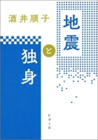 地震と独身(新潮文庫)