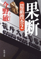 果断―隠蔽捜査2―(新潮文庫)