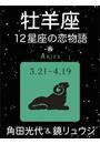 牡羊座 -12星座の恋物語-