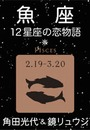 魚座 -12星座の恋物語-