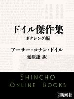 ドイル傑作集 ボクシング編(新潮文庫)