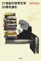 21世紀の世界文学30冊を読む〔電子版〕