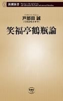 『笑福亭鶴瓶論(新潮新書)』の電子書籍