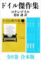 ドイル傑作集 全8巻 合本版