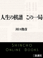 人生の棋譜 この一局(新潮文庫)