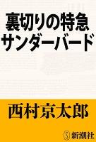 裏切りの特急サンダーバード(新潮文庫)