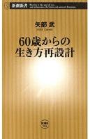 60歳からの生き方再設計(新潮新書)