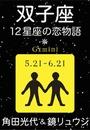 双子座 -12星座の恋物語-