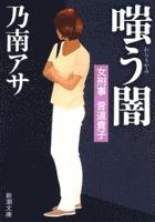 女刑事音道貴子 嗤う闇(新潮文庫)