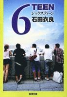 6TEEN(新潮文庫)