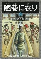 陋巷に在り9―眩の巻―(新潮文庫)