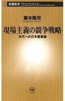 現場主義の競争戦略―次代への日本産業論―(新潮新書)
