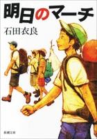 明日のマーチ(新潮文庫)