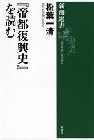 『帝都復興史』を読む(新潮選書)