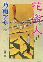 花盗人(新潮文庫)