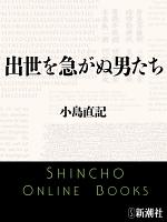 出世を急がぬ男たち(新潮文庫)