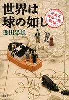 世界は球の如し―日本人世界一周物語―
