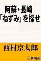 阿蘇・長崎「ねずみ」を探せ(新潮文庫)