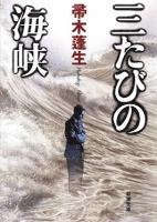 三たびの海峡(新潮文庫)