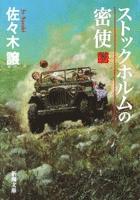 ストックホルムの密使(下)(新潮文庫)