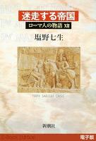 迷走する帝国──ローマ人の物語[電子版]XII