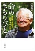 命のまもりびと―秋田の自殺を半減させた男―(新潮文庫)