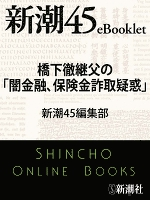 橋下徹継父の「闇金融、保険金詐取疑惑」―新潮45eBooklet