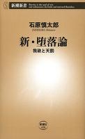 新・堕落論―我欲と天罰―(新潮新書)