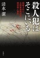 殺人犯はそこにいる―隠蔽された北関東連続幼女誘拐殺人事件―