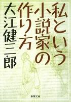 私という小説家の作り方(新潮文庫)