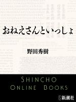 おねえさんといっしょ(新潮文庫)