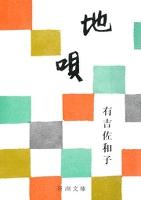 地唄(新潮文庫)
