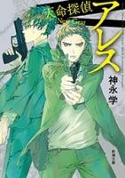 アレス―天命探偵 Next Gear―(新潮文庫)