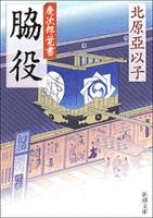 脇役―慶次郎覚書―(新潮文庫)