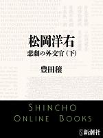 松岡洋右 悲劇の外交官(下)(新潮文庫)
