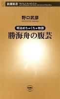 ―明治めちゃくちゃ物語―勝海舟の腹芸(新潮新書)