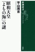 昭和天皇 「よもの海」の謎(新潮選書)