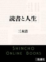 読書と人生(新潮文庫)